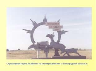 Скульптурная группа «Сайгаки» на границе Калмыкии с Волгоградской областью.