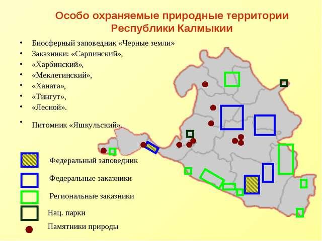 Особо охраняемые природные территории Республики Калмыкии Биосферный заповедн...