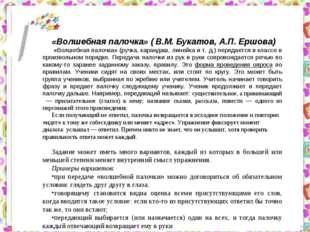 «Волшебная палочка» ( В.М. Букатов, А.П. Ершова) «Волшебная палочка» (ручка,