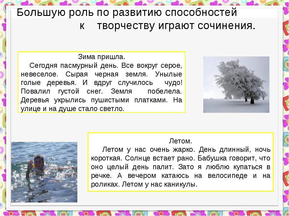 Большую роль по развитию способностей к творчеству играют сочинения. Зима при...