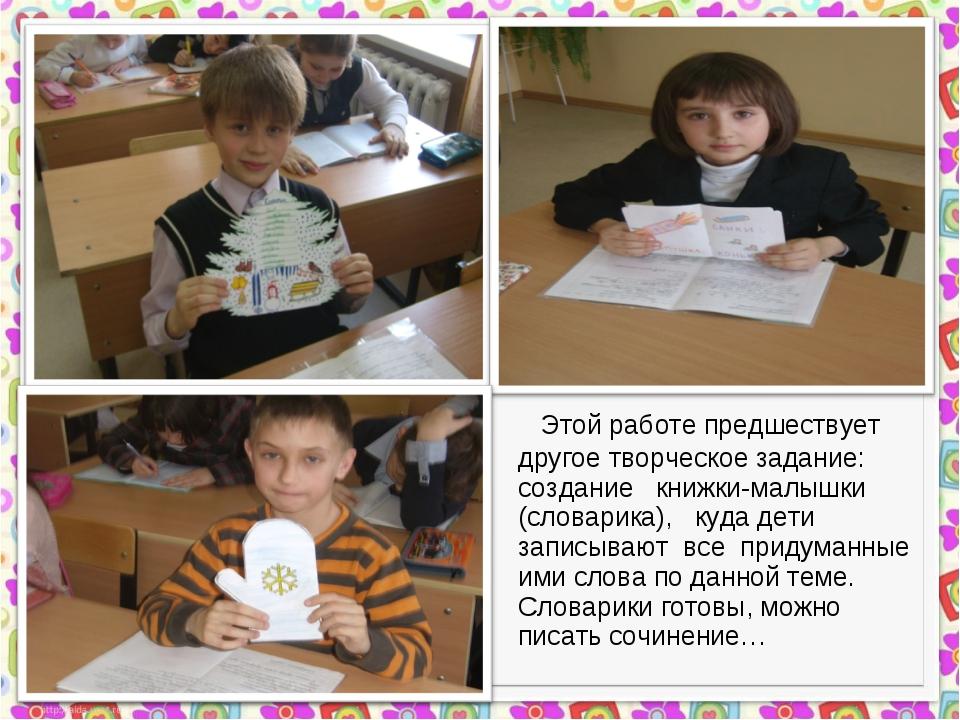 Этой работе предшествует другое творческое задание: создание книжки-малышки...