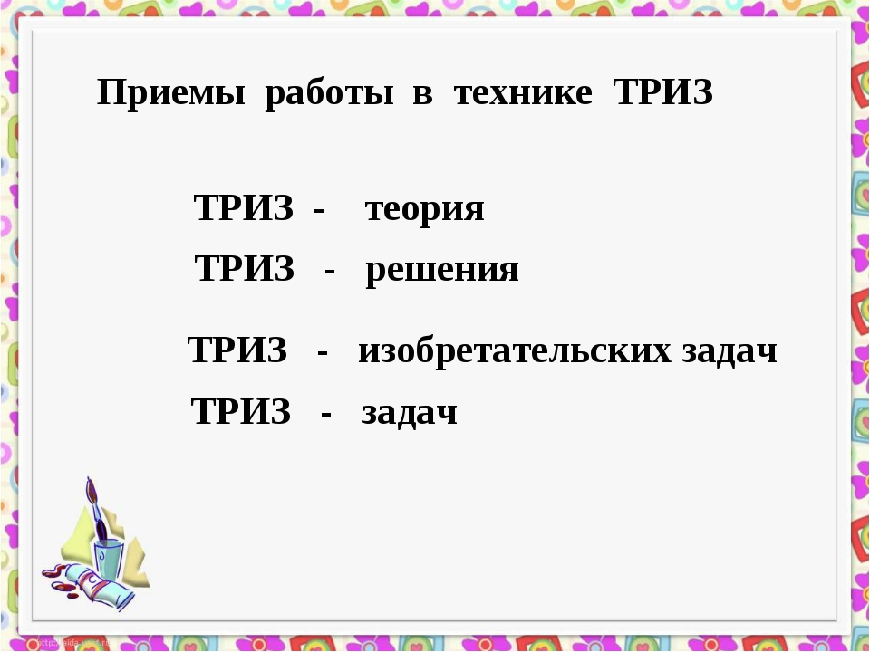 Приемы работы в технике ТРИЗ ТРИЗ - теория ТРИЗ - решения ТРИЗ - изобретатель...