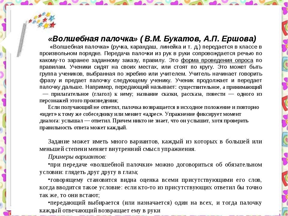 «Волшебная палочка» ( В.М. Букатов, А.П. Ершова) «Волшебная палочка» (ручка,...