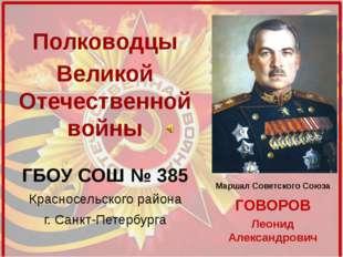 Полководцы Великой Отечественной войны ГБОУ СОШ № 385 Красносельского района