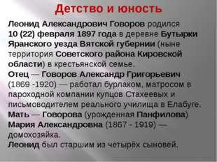 Леонид Александрович Говоров родился 10 (22) февраля 1897года в деревне Буты