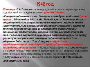 02 январяЛ.А.Говоров за вклад в декабрьское контрнаступление под Москвой наг
