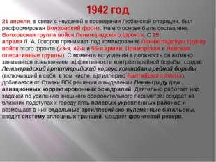 1942 год 21 апреля, в связи с неудачей в проведении Любанской операции, был р