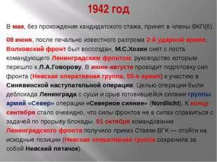 1942 год В мае, без прохождения кандидатского стажа, принят в члены ВКП(б). 0