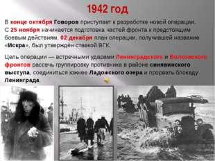 1942 год В конце октября Говоров приступает к разработке новой операции. С25