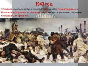 1943 год 12 января началась наступательная операция войск Ленинградского и Во