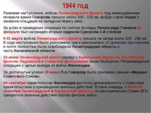 1944 год Развивая наступление, войска Ленинградского фронта под командованием