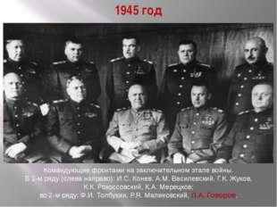 1945 год Командующие фронтами на заключительном этапе войны. В 1-м ряду (слев