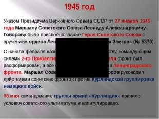 1945 год УказомПрезидиума Верховного Совета СССРот 27 января1945 года Марш