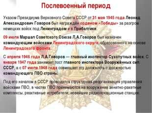 Послевоенный период Указом Президиума Верховного Совета СССР от31 мая1945 г