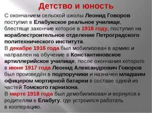 С окончанием сельской школы Леонид Говоров поступил вЕлабужское реальное учи