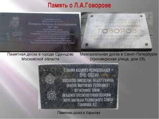 Память о Л.А.Говорове Памятная доска в Харькове Памятная доска в городе Одинц