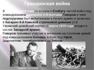 В октябре 1918 года со входом в Елабугу частей войск под командованием адмир