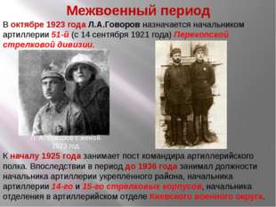 В октябре 1923 годаЛ.А.Говоров назначается начальником артиллерии 51-й (с14
