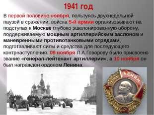 1941 год В первой половине ноября, пользуясь двухнедельной паузой в сражении,