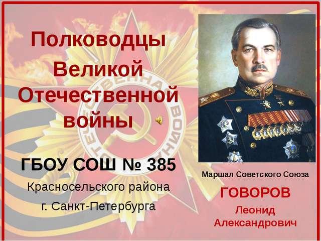 Полководцы Великой Отечественной войны ГБОУ СОШ № 385 Красносельского района...