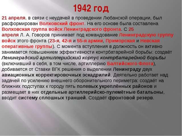 1942 год 21 апреля, в связи с неудачей в проведении Любанской операции, был р...