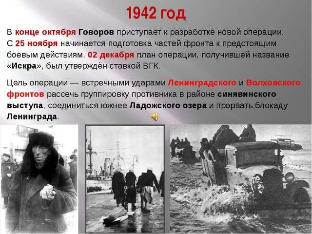 1942 год В конце октября Говоров приступает к разработке новой операции. С25...