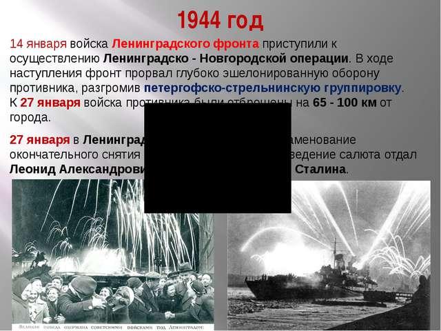 1944 год 14 январявойска Ленинградского фронта приступили к осуществлениюЛе...