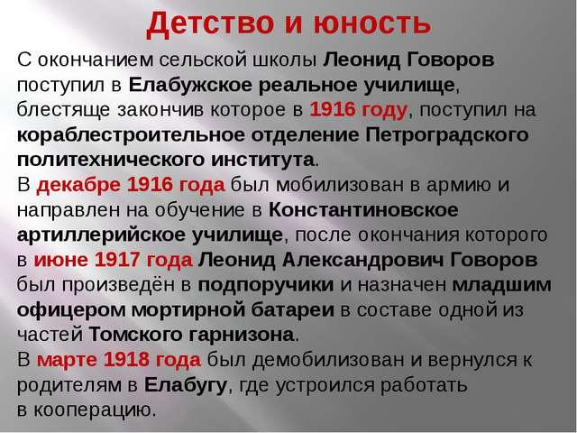 С окончанием сельской школы Леонид Говоров поступил вЕлабужское реальное учи...