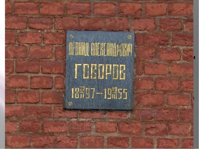 Послевоенный период НаXIX съезде КПССв октябре 1952 года Л.А.Говоров был из...