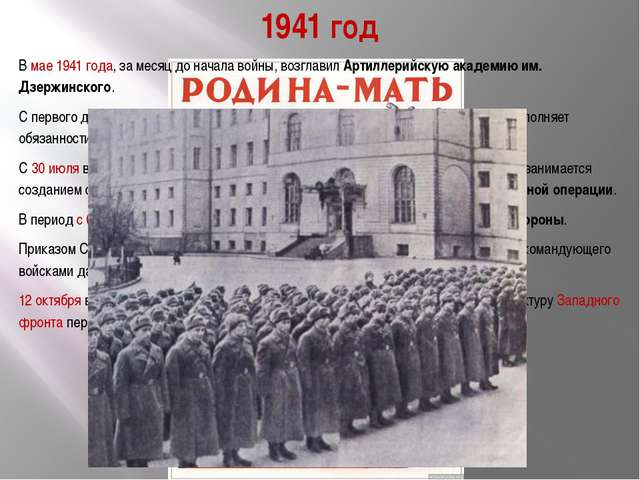 1941 год В мае 1941 года, за месяц до начала войны, возглавил Артиллерийскую...
