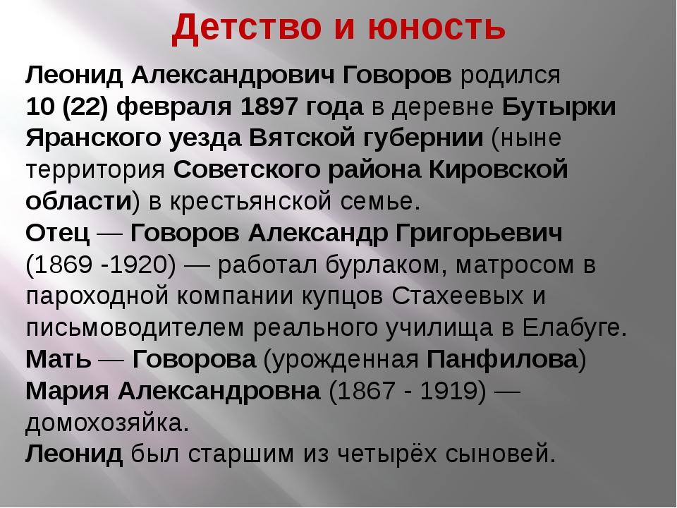 Леонид Александрович Говоров родился 10 (22) февраля 1897года в деревне Буты...