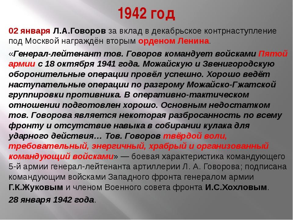 02 январяЛ.А.Говоров за вклад в декабрьское контрнаступление под Москвой наг...