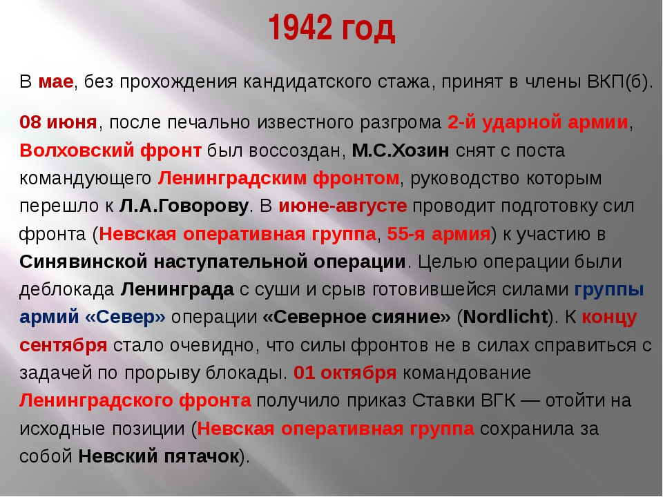 1942 год В мае, без прохождения кандидатского стажа, принят в члены ВКП(б). 0...