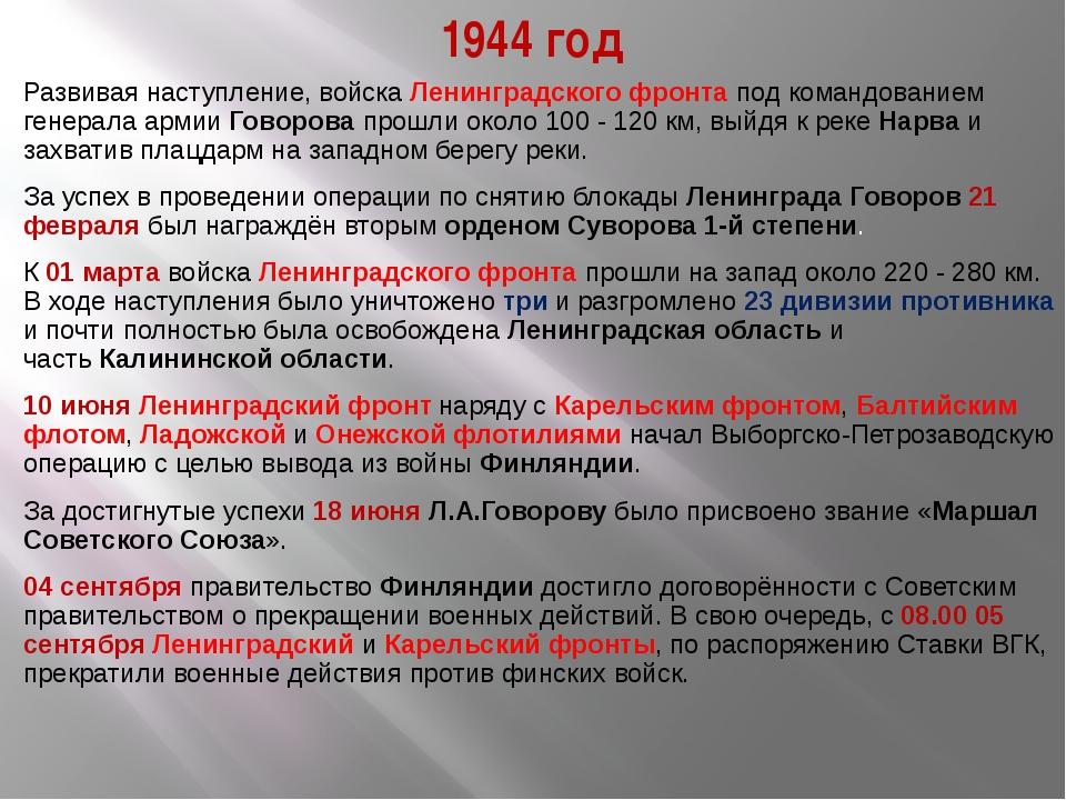 1944 год Развивая наступление, войска Ленинградского фронта под командованием...