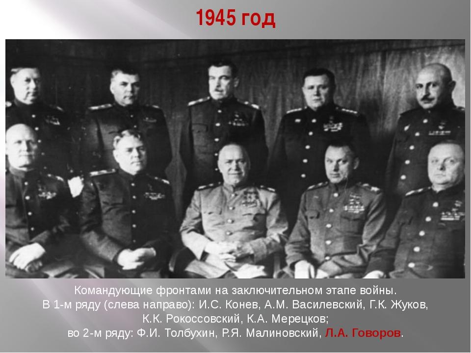 1945 год Командующие фронтами на заключительном этапе войны. В 1-м ряду (слев...