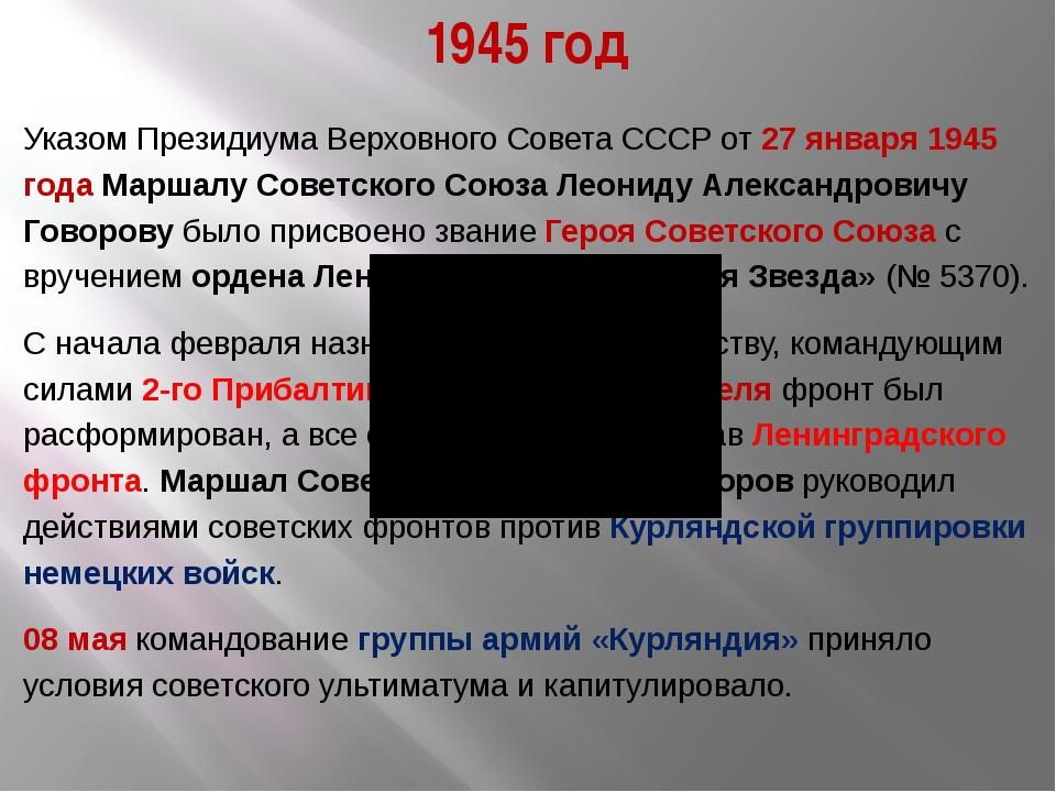 1945 год УказомПрезидиума Верховного Совета СССРот 27 января1945 года Марш...