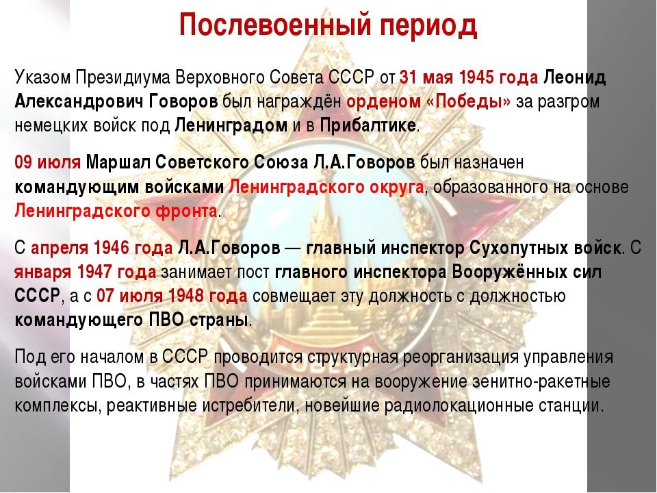 Послевоенный период Указом Президиума Верховного Совета СССР от31 мая1945 г...