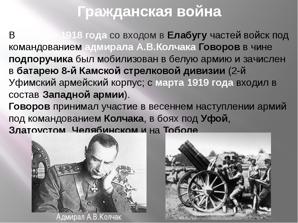 В октябре 1918 года со входом в Елабугу частей войск под командованием адмир...