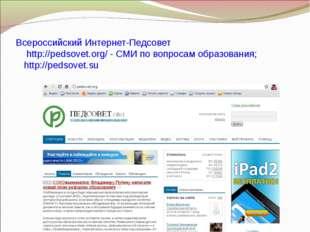 Всероссийский Интернет-Педсовет http://pedsovet.org/ - СМИ по вопросам образо