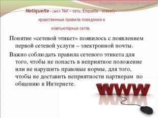 Netiquette – (англ. Net – сеть, Etiquette - этикет)– нравственные правила пов