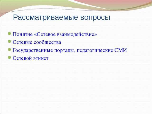 Рассматриваемые вопросы Понятие «Сетевое взаимодействие» Сетевые сообщества Г...