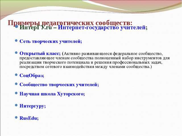 Примеры педагогических сообществ: ИнтерГУ.ru – Интернет-государство учителей;...