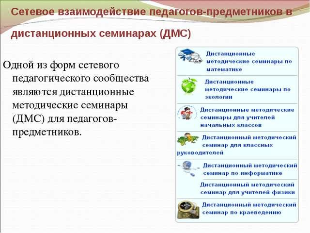 Сетевое взаимодействие педагогов-предметников в дистанционных семинарах (ДМС)...