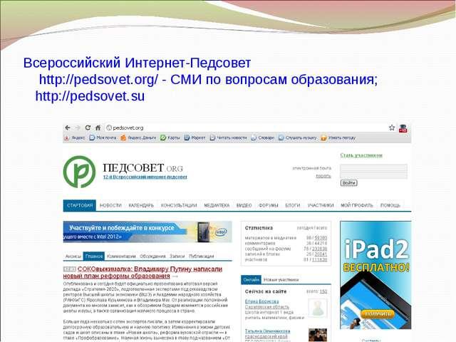 Всероссийский Интернет-Педсовет http://pedsovet.org/ - СМИ по вопросам образо...