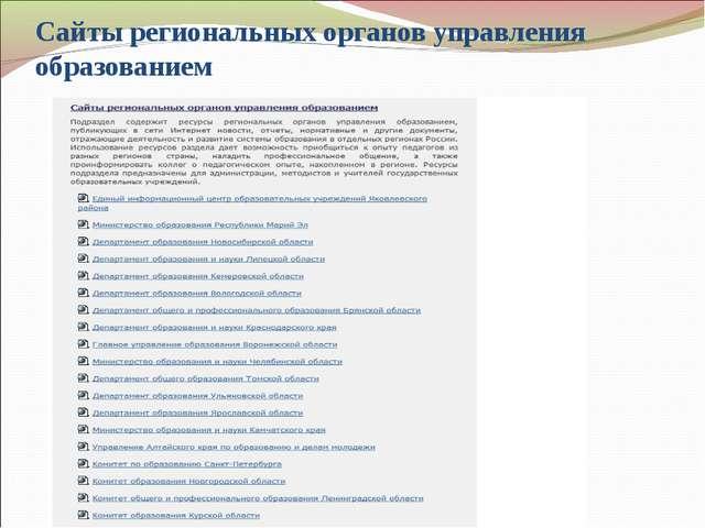 Сайты региональных органов управления образованием