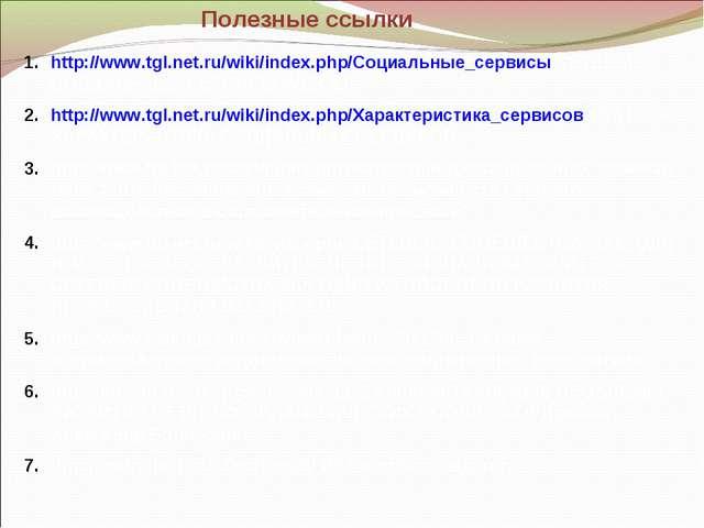 Полезные ссылки http://www.tgl.net.ru/wiki/index.php/Социальные_сервисы СЕТЕВ...