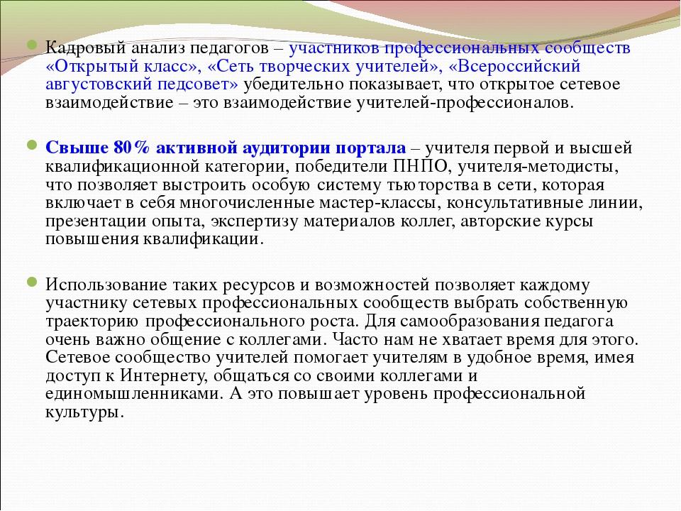 Кадровый анализ педагогов – участников профессиональных сообществ «Открытый к...