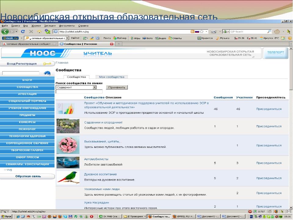 Новосибирская открытая образовательная сеть