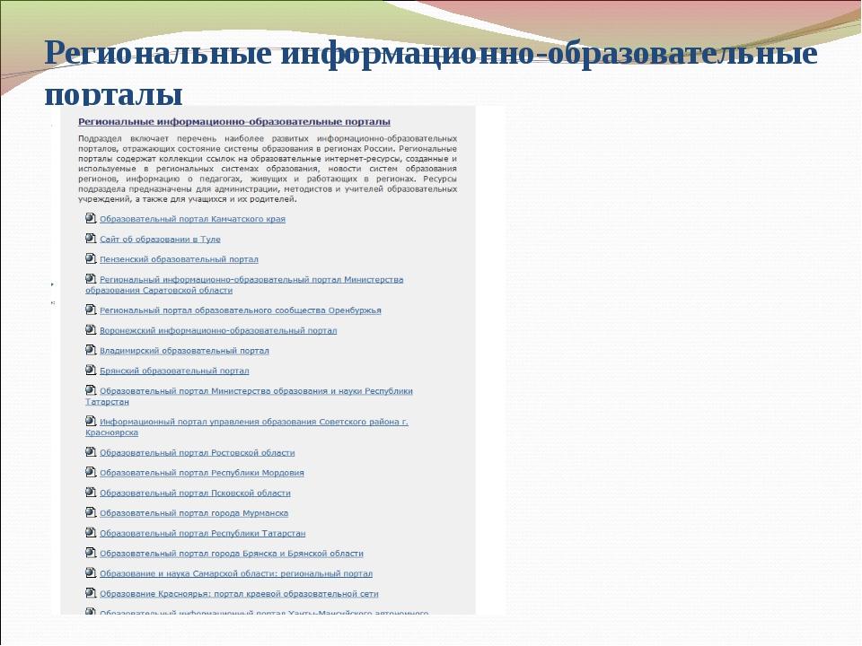 Региональные информационно-образовательные порталы