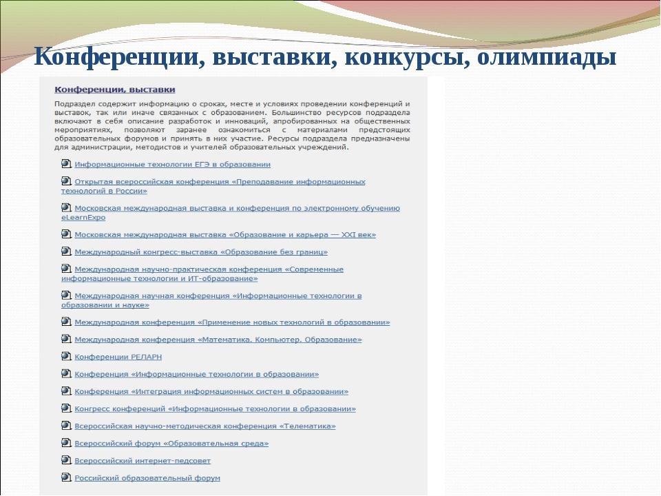 Конференции, выставки, конкурсы, олимпиады